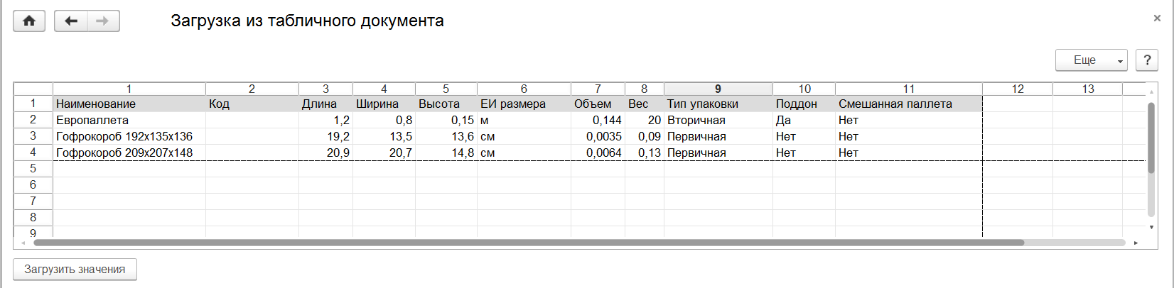 Загрузка из таблицы