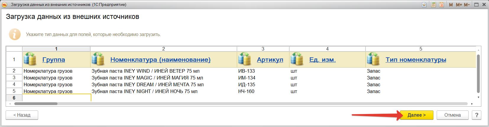 Загрузка стандарт_таблица