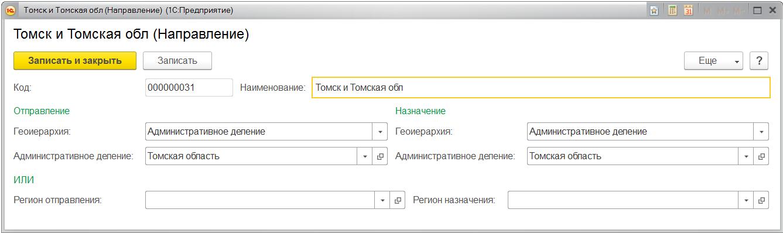 Направление_Томск